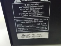 Стабилизатор напряжения Unitel RS-1/1500