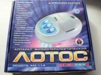 Аппарат физиотерапический  Лотос , модель АМ-114